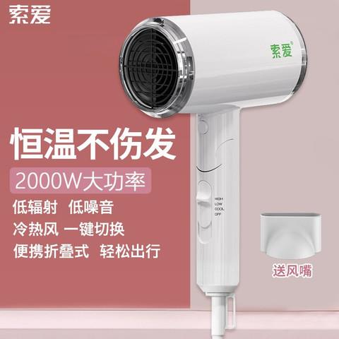 京东PLUS会员:Soaiy 索爱 电吹风机  可折叠吹风筒 珍珠白