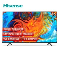 Hisense 海信(Hisense)65E3F-MAX 65英寸 4K HDR AI声控 MEMC Wi-Fi 6 悬浮全面屏 5G液晶平板 教育电视机
