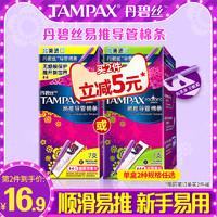 TAMPAX 丹碧丝Tampax卫生棉条隐形导管式月经杯 大流量内置卫生棉棒7支