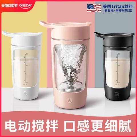 ONEDAY 自动摇摇杯健身粉盒蛋白摇粉水杯子奶昔刻度便携电动搅拌杯
