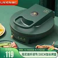 LIVEN 利仁( Liven)电饼铛家用双面悬浮加热煎烤机可调温烙饼机早餐机烤肉烙饼锅绿洲C-11(绿色)