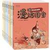 《漫话国宝.漫画博物馆系列:一二三合辑》(共9册)