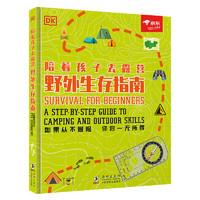 《DK野外生存指南:陪孩子去露营》