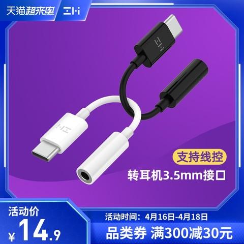 ZMI 紫米 ZMI紫米耳机转接头Type-C转3.5mm接口适用于小米9/8/8se/MIX3手机
