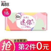 kotex 少女肌 日用卫生巾 190mm 18片 护翼迷你护垫