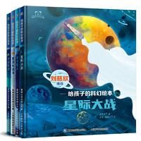 京东PLUS会员:《刘慈欣推荐给孩子的科幻绘本系列》(全4册)