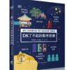 《DK了不起的数学思维》