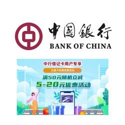 限上海地区 中国银行 交通卡充值优惠