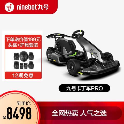 Ninebot 九号 九号(Ninebot) 卡丁车套装 智能电动体感车四轮成人儿童电动平衡车跑车迷你便携改装 九号卡丁车pro