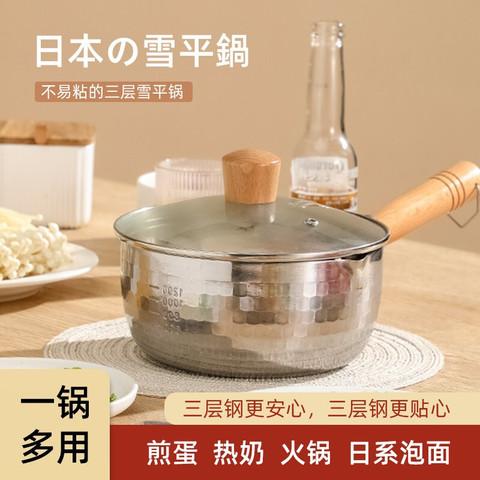 京东PLUS会员:CM live 日式雪平锅 不锈钢小奶锅  20cm