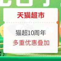 天猫超市 10周年庆 日百主会场