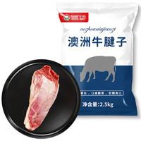 限地区:HONDO BEEF 恒都牛肉 澳洲原切牛腱子  2.5kg