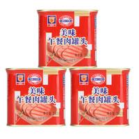 有券的上:上海梅林 午餐肉罐头 340g*3盒