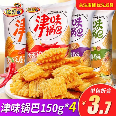 狗牙儿 津味锅巴150g*4包麻辣烧烤味酥脆锅巴老式怀旧零食天津特产