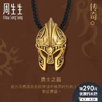 Chow Sang Sang 周生生古法黄金足金文化祝福维京传奇战士头盔项链