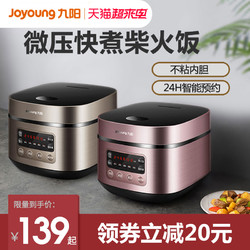 Joyoung 九阳 九阳电饭煲智能多功能家用3-4-5L升迷你小型煮电饭锅官方旗舰正品
