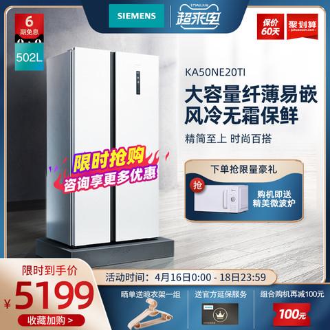 SIEMENS 西门子 KA50NE20TI 风冷无霜纤薄嵌入双对开门大型节能家用电冰箱