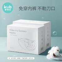 kub kub/可优比产妇卫生巾计量式产褥期专用产后出血量称重裤型共6片