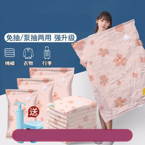 米囹 真空压缩袋装棉被子衣物收纳袋学生行李特大号搬家打包袋家用