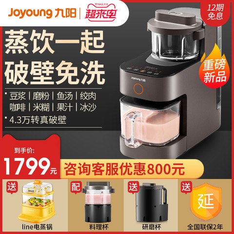 Joyoung 九阳 九阳不用手洗破壁豆浆机家用全自动免过滤新款小型旗舰店官方K580