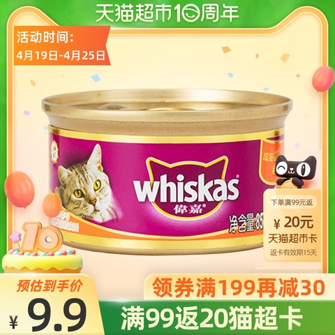 whiskas 伟嘉 伟嘉猫粮猫罐头成猫零食猫湿粮吞拿鱼块及虾85g泰国进口鲜美补水