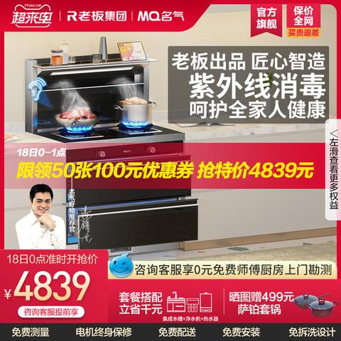 MQ 名气 老板名气901FX集成灶一体灶家用油烟机燃气灶消毒柜套餐十大排名