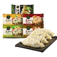 PLUS会员:bibigo 必品阁  韩式王饺子煎饺组合装   2.21kg