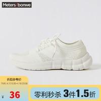 Meters bonwe 美特斯邦威 [3件1.5折]美特斯邦威低帮休闲鞋女夏季学生系带透气飞织休闲鞋