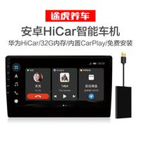 TUHU 途虎 途虎定制 安卓版华为hicar大屏导航智能车机支持carplay