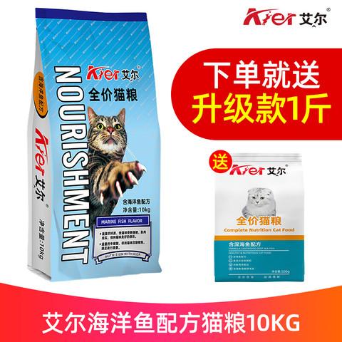 Aier 艾尔 艾尔猫粮10kg 全价海洋鱼味幼猫成猫老年流浪猫天然宠物主粮20斤 海洋鱼味猫粮10kg