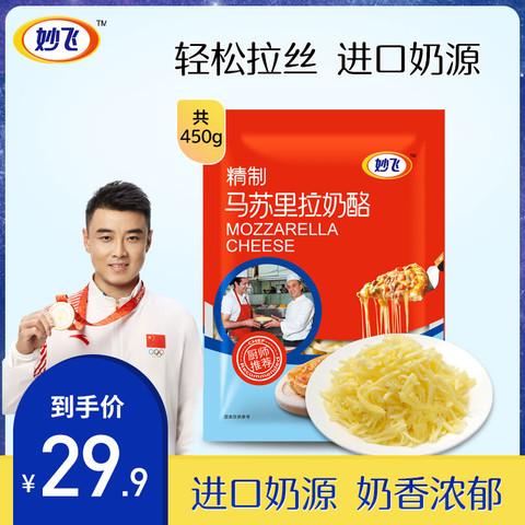 milkfly 妙飞 妙飞超级飞侠棒棒奶酪棒儿童牛奶高钙乳酪营养零食原味500g(25支)