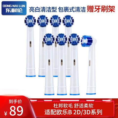 东耐伦  适配博朗欧乐B电动牙刷头(Oral-B) 清洁型4支