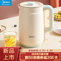 Midea 美的 美的(Midea)电水壶热水壶电热水壶304不锈钢1.5L容量暖水壶烧水壶开水壶SH15X1-105