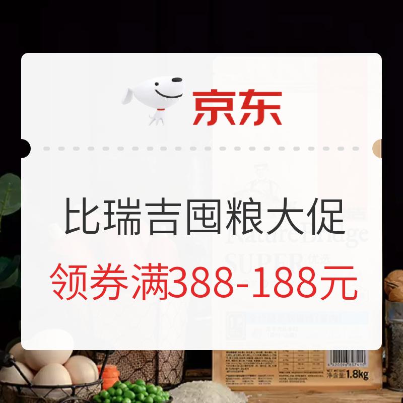 京东 比瑞吉 囤粮好时节