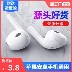 入耳式耳机 适用苹果/华为