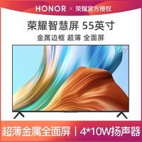 HONOR 荣耀 荣耀智慧屏55寸高清平板液晶电视4K超高清全面屏 2+16GB