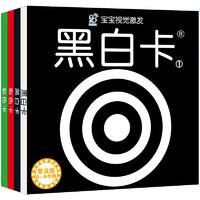 海润阳光  黑白卡彩色卡婴儿玩具婴儿视觉激发卡0-3宝宝早教闪卡1岁益智玩具男孩女孩4盒
