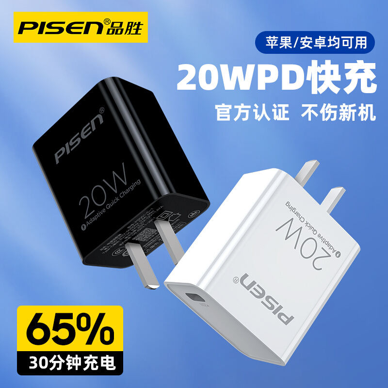 PISEN 品胜 PD20W充电器