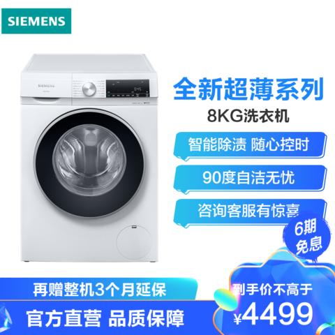 SIEMENS 西门子 西门子(SIEMENS) 8公斤 变频全自动滚筒洗衣机 全新超薄系列 智能除渍 高温筒自清洁 WH32A1X00W