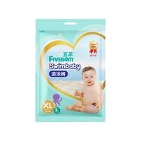 FIVERAMS 五羊 Swimbaby系列 游泳纸尿裤 XL3片