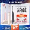 飞利浦电动牙刷HX9996尊享系列智能高定声波震动智能净白电动牙刷