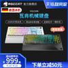 ROCCAT冰豹VULCAN瓦肯TKL/PRO光轴104键红轴茶轴87键游戏机械键盘RGB有线电脑电竞84键笔记本台式背光矮轴