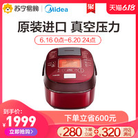 TOSHIBA 东芝 东芝(TOSHIBA)微电脑电磁IH真空压力电饭煲RC-CS10M 红色 3L