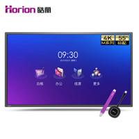 Horion 皓丽   55英寸会议平板电视 4K超高清 智能触屏一体机  55M3