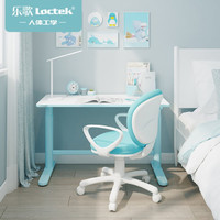Loctek 乐歌 EC1+S02 电动儿童学习桌椅套装