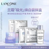 LANCOME 兰蔻 兰蔻(LANCOME)极光系列体验包(极光水10ml+极精华1ml+乳1+面霜1+UV小白管1
