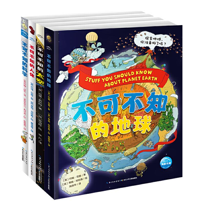 《不可不知的科学系列》(精装全4册)