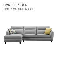 KUKa 顾家家居 B001-1 现代简约皮布沙发 3人位+躺位