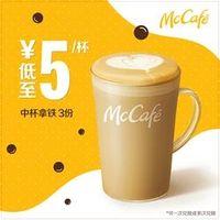 McDonald's 麦当劳 中杯拿铁 3次券 电子优惠券