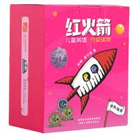 《红火箭儿童英语分级阅读初级》(全48册)附中文指导手册支持小考拉和小达人点读笔